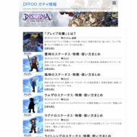 DFFOO ガチャ情報